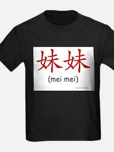 Funny China T