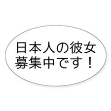 Japanese Girlfriend Oval Decal