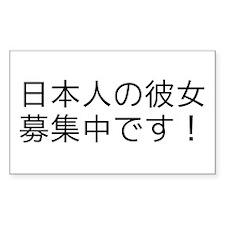Japanese Girlfriend Rectangle Decal
