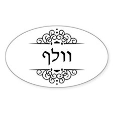 Wolf surname in Hebrew letters Decal