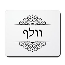 Wolf surname in Hebrew letters Mousepad