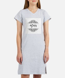 Wolf surname in Hebrew letters Women's Nightshirt