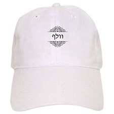 Wolf surname in Hebrew letters Baseball Cap