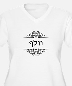 Wolf surname in Hebrew letters Plus Size T-Shirt