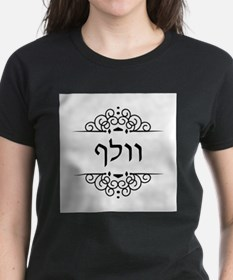 Wolf surname in Hebrew letters T-Shirt