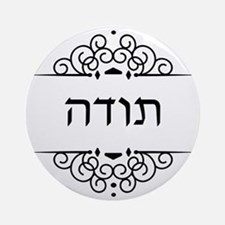 Toda: Thank You in Hebrew Round Ornament