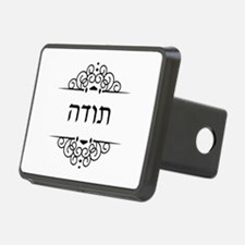 Toda: Thank You in Hebrew Hitch Cover