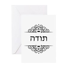 Toda: Thank You in Hebrew Greeting Cards