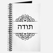 Toda: Thank You in Hebrew Journal