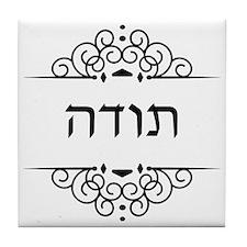 Toda: Thank You in Hebrew Tile Coaster
