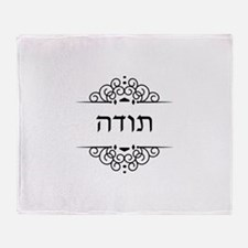 Toda: Thank You in Hebrew Throw Blanket