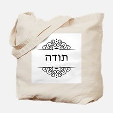 Toda: Thank You in Hebrew Tote Bag