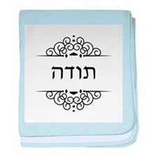 Toda: Thank You in Hebrew baby blanket