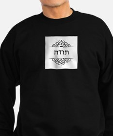 Toda: Thank You in Hebrew Jumper Sweater