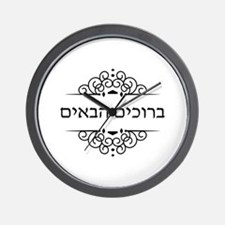 Bruchim HaBaim: Welcome in Hebrew Wall Clock
