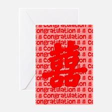 Double Xi/Shuan Xi Greeting Card
