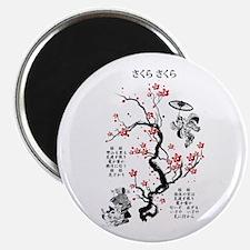 Sakura Sakura Magnets