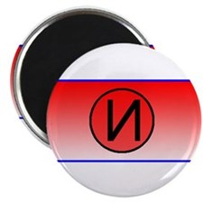 Ivan Monogram Magnet
