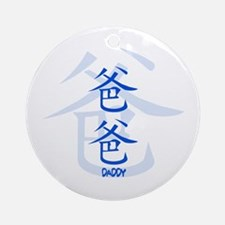 BABA BLUE Ornament (Round)