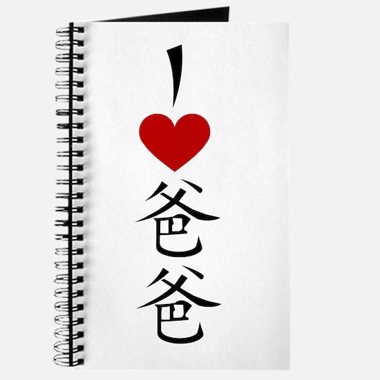 I LOVE BABA CHINESE Journal