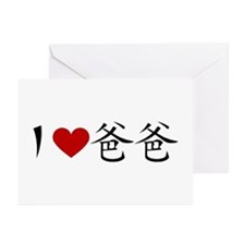 I LOVE BABA CHINESE Greeting Cards (Pk of 10)