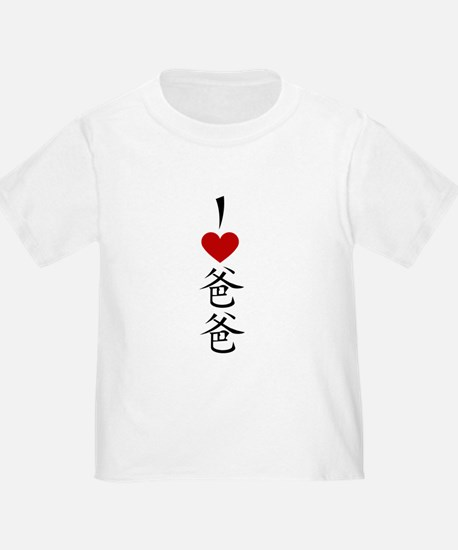 I LOVE BABA CHINESE T