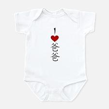 I LOVE BABA CHINESE Infant Bodysuit