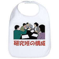 Japanese Meeting Bib