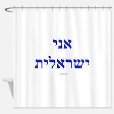 I Am Israeli (Female) Shower Curtain
