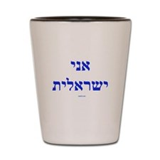I Am Israeli (Female) Shot Glass