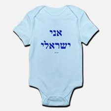I Am An Israel (Male) Body Suit