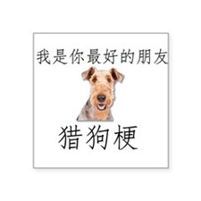 Airedale Chinese Language 4 Sticker