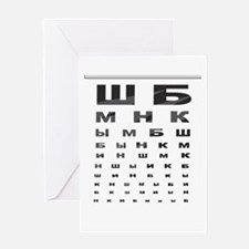 Russian letters eye chart Greeting Card