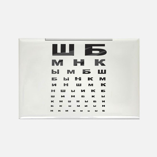 Russian letters eye chart Rectangle Magnet