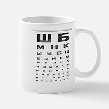 Russian letters eye chart Mug