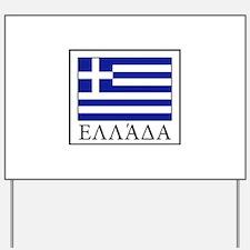 Greece Yard Sign