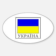 Cute Donetsk Sticker (Oval)