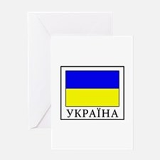 Ukraine Greeting Cards