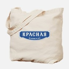 Red Square, Moscow, Russia Tote Bag