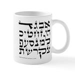 H4c Aleph-Bet Mugs