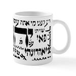 Shviti - Psalm 16:8 Mugs