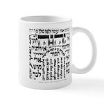 Shviti Design - Psalm 16:8 Mugs