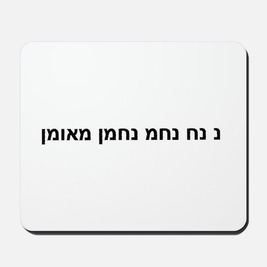 Nachman Slogan Mousepad