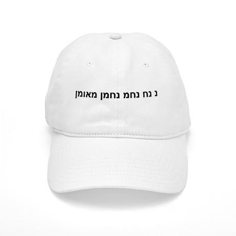 Nachman Slogan Cap