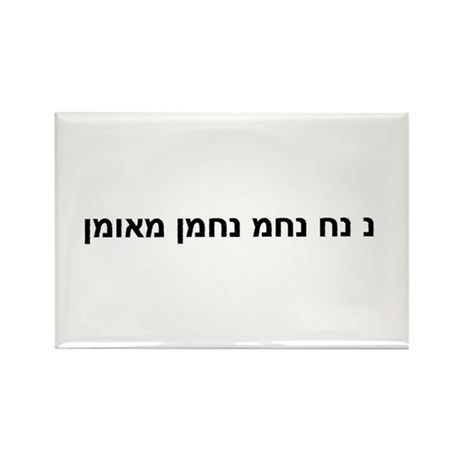 Nachman Slogan Rectangle Magnet (10 pack)