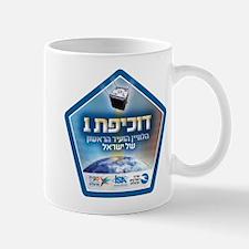 Duchifat 1 Logo Mug Mugs