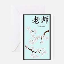 Cool Chinese Greeting Card