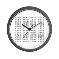 Japanese 4-Letter Words Wall Clock