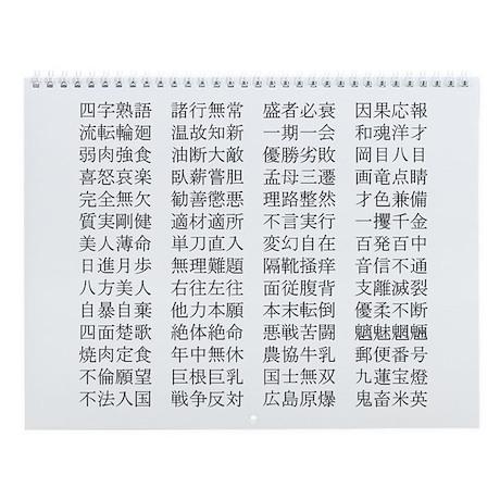 Japanese 4-Letter Words Wall Calendar