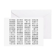 Japanese 4-Letter Words Greeting Card